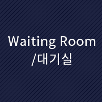 Waiting Room/대기실