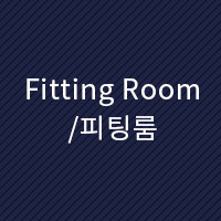Fitting Room/피팅룸